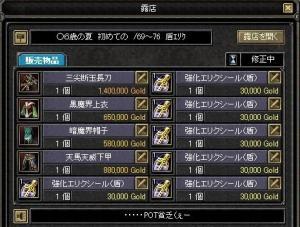 20060810m2