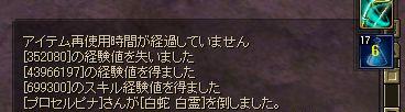 SRO[2008-07-14 17-29-12]_18