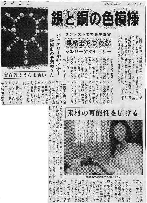 2002.5.15盛岡タイムスs