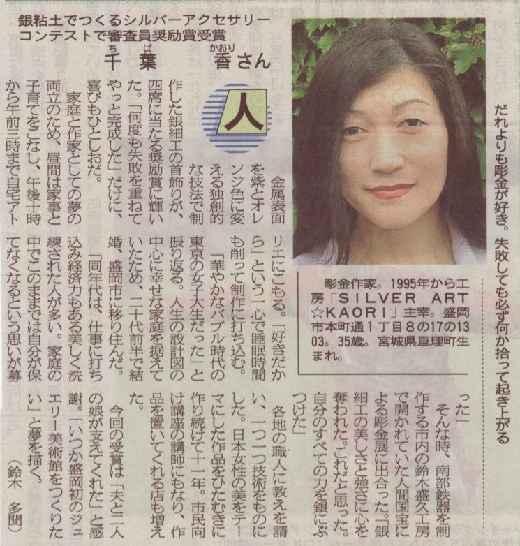 2002.6.8岩手日報s