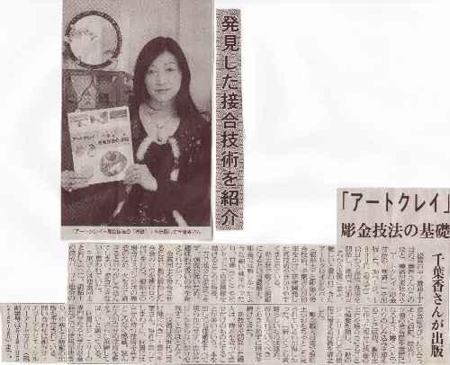 2004.5.19盛岡タイムスs