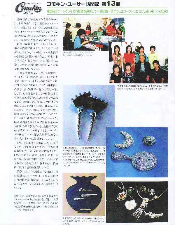 2005.8.10宝石の四季182号s