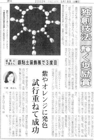2002.5.18岩手日報