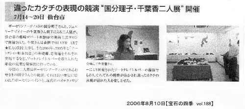 2006.8.10宝石の四季Vol188s