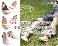 D'KNOT sn-6030 ※10月末お届け予定