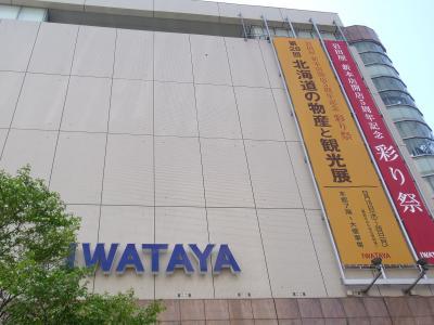 iwataya.jpg