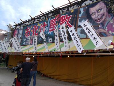 obakeyashiki.jpg
