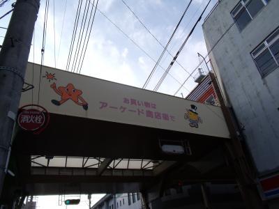 shimabarashoutengai.jpg