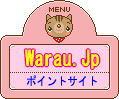 warau.jp(ポイントサイト)