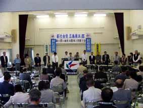 2006年度 新社会党ひろしま県本部執行委員