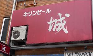 戦国街 新宿三丁目 城