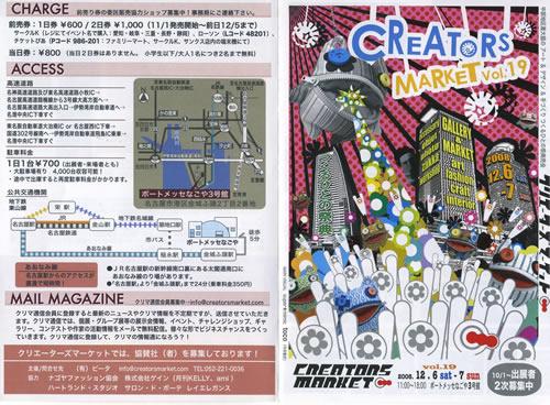 名古屋クリエーターズマーケット19