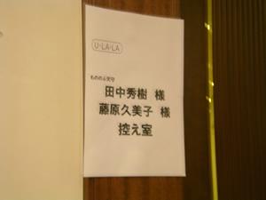 東京MXテレビ貼り紙.jpg