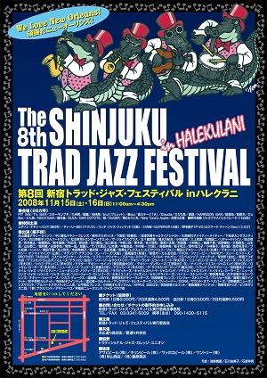 新宿トラッド・ジャズ・フェスティバル in ハレクラニ