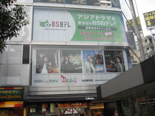 渋谷F4看板1