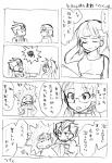 ドミイー☆2
