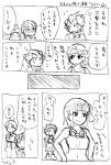 ドミイー☆4
