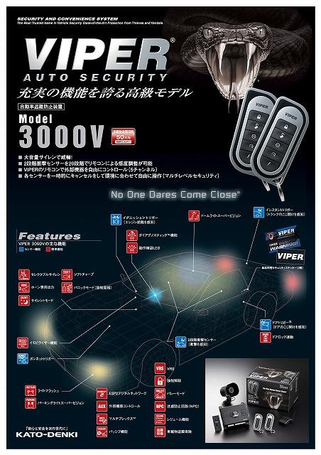 s-VIPER3000V_リーフ表