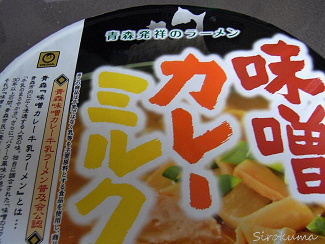 味噌カレー・・・