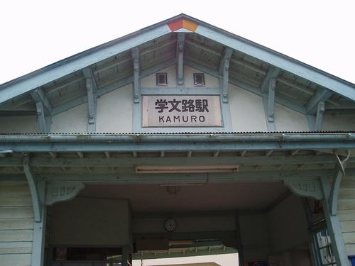 KUMURO