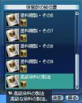 高級染料のレピ.JPG