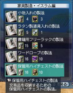 保管+3家具レピ.JPG