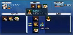 ププラン・ツリー.JPG
