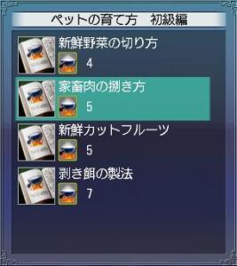 ペットえさ(ヴェネ).JPG