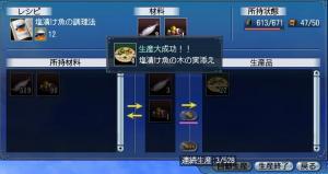 塩漬け魚の調理法.JPG