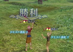 ファングクエ勝利.JPG