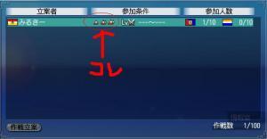 BC船の条件.JPG