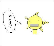 おりぜー.JPG
