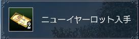 ニューイヤーロット.JPG