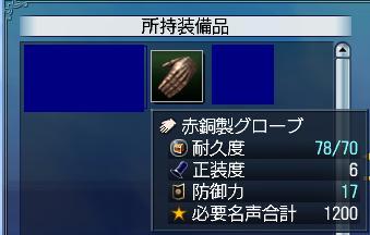 赤銅製グローブ.JPG