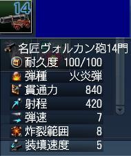名匠ヴォルカン砲14門.JPG