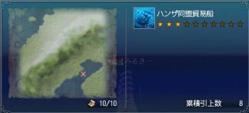 9隻目★3ハンザ同盟貿易船.JPG