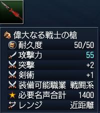 偉大なる戦士の槍.JPG
