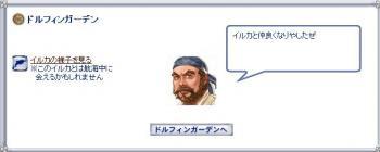 イルカ4.JPG