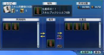 スキルブックシェルフ+5.JPG