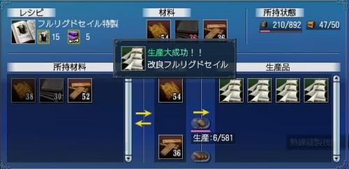 改良フルリグドセイル.JPG