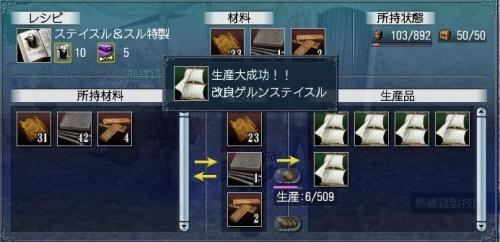 改良ゲルンステイルスル.JPG