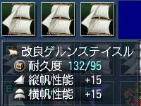 改良ゲルンステイスル.JPG