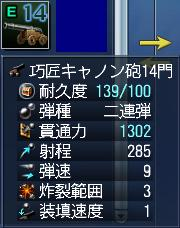 巧匠キャノン砲14門.JPG
