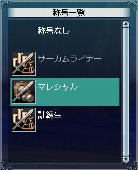 マレシャル1.JPG