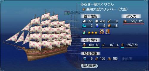 みるきーの船.JPG