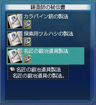 名匠の鍛冶道具1.JPG