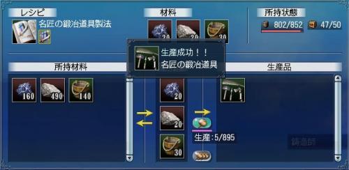 名匠の鍛冶道具2.JPG