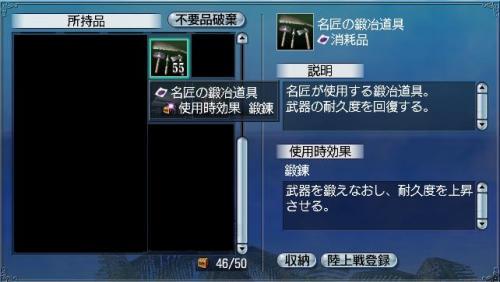 名匠の鍛冶道具3.JPG