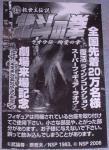 劇場来場記念 4.5cmラオウフィギュア説明書