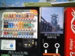 自動販売機「男たちの大和」